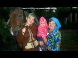 «Доця» под музыку Детские песни - Антошка. Picrolla